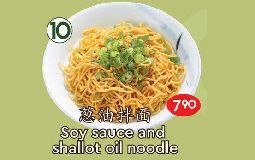 SOY SAUCE AND SHALLOT OIL NOODLE
